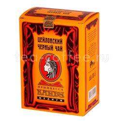 Чай Принцесса Канди Медиум черный листовой 200 гр