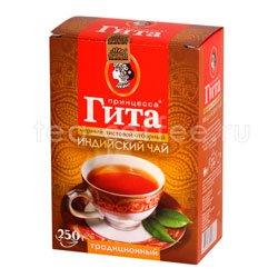Чай Принцесса Гита Традиционный Листовой Черный 250 гр