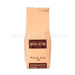 Кофе Artua Tattoo Coffeelab Смесь 19 в зернах 250 гр